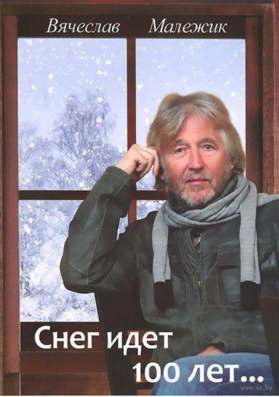 Снег идет 100 лет.... Вячеслав Малежик
