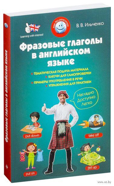 Фразовые глаголы в английском языке. Валерия Ильченко