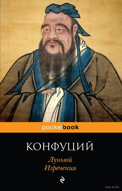 Конфуций. Луньюй. Изречения (м). Конфуций