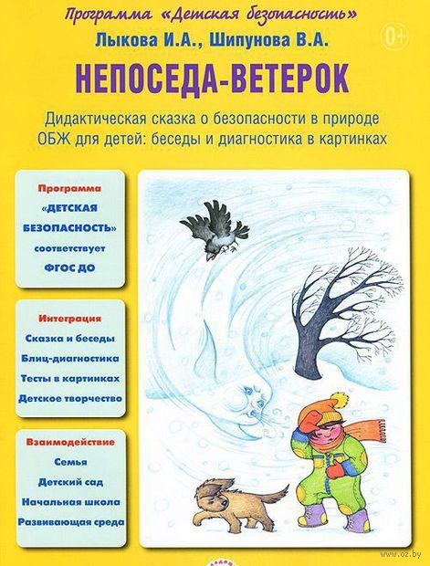 Непоседа-ветерок. Дидактическая сказка о пожарной безопасности. Ирина Лыкова, Вера Шипунова