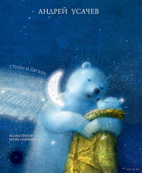 Колыбельная книга (+ CD). Андрей Усачев