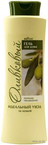"""Гель для душа оливковый """"Питание + увлажнение"""" (500 мл)"""