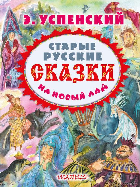 Старые русские сказки на новый лад — фото, картинка