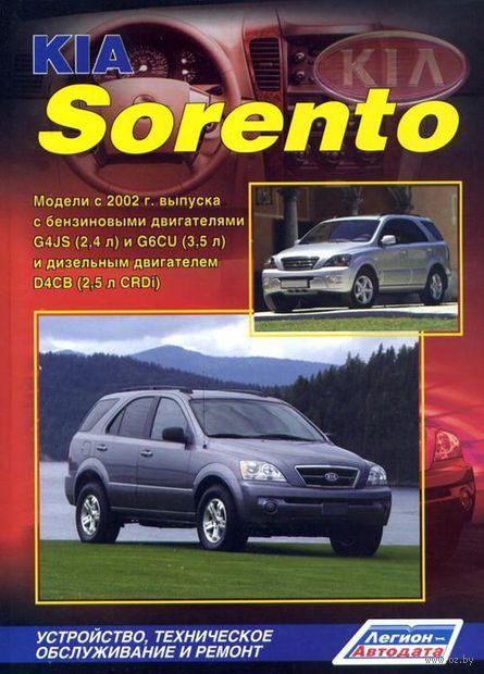 Kia Sorento I с 2002 г. Руководство по ремонту и техническому обслуживанию