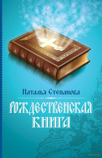 Рождественская книга. Наталья Степанова