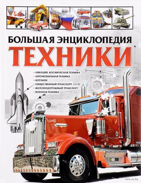 Большая энциклопедия техники — фото, картинка