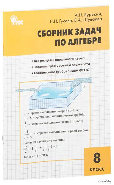 Алгебра. 8 класс. Сборник задач — фото, картинка