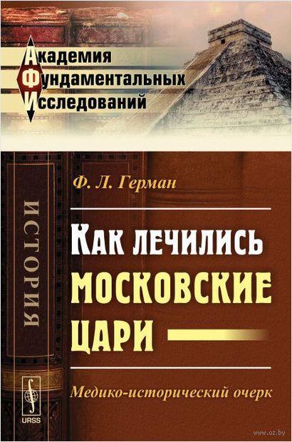 Как лечились московские цари. Медико-исторический очерк — фото, картинка