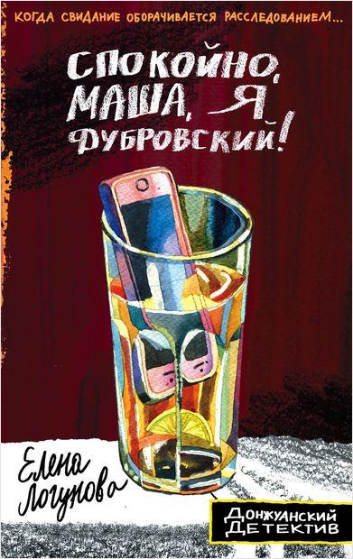 Спокойно, Маша, я Дубровский! (м) — фото, картинка