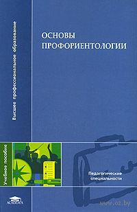 Основы профориентологии. Сергей Вершинин, Марина Савина, Леонид Махмудов