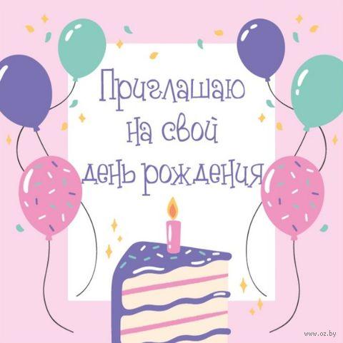 """Набор приглашений на день рождения """"Тортик"""" — фото, картинка"""