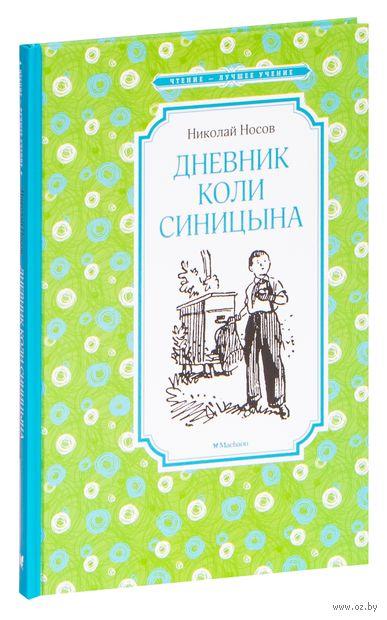 Дневник Коли Синицына — фото, картинка