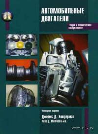 Автомобильные двигатели: теория и техническое обслуживание (+ CD). Джеймс Холдерман