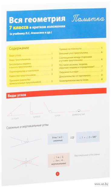 Вся геометрия 7 класса в кратком изложении. Памятка — фото, картинка