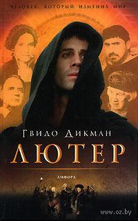 Лютер. Гвидо Дикман