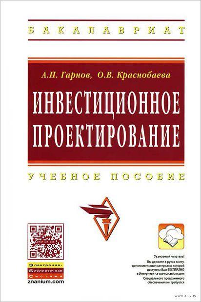 Инвестиционное проектирование. А. Гарнов