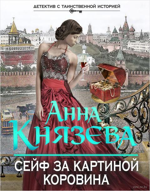 Сейф за картиной Коровина (м). Анна Князева