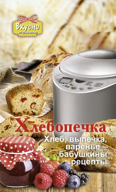 Хлебопечка. Хлеб, выпечка, варенье - бабушкины рецепты. Виктория Прокопович