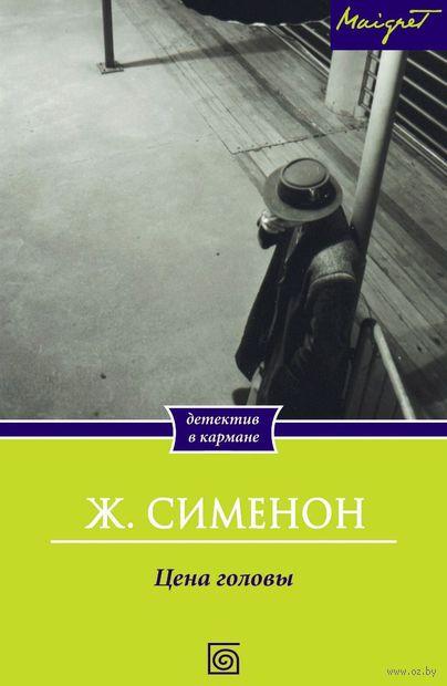 Цена головы. Жорж Сименон