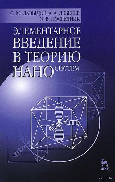 Элементарное введение в теорию наносистем