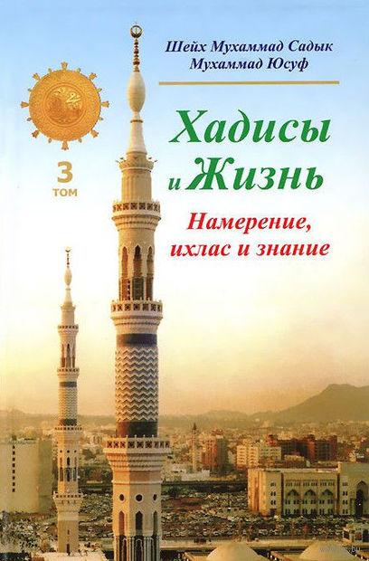 Хадисы и Жизнь. Том 3. Намерение, ихлас и знание. Шейх Мухаммад Юсуф