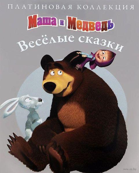Маша и Медведь. Веселые сказки. Платиновая коллекция