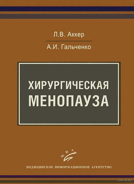 Хирургическая менопауза. А. Гальченко, Людмила Аккер