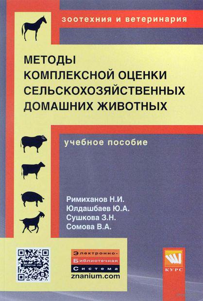 Методы комплексной оценки сельскохозяйственных и мелких домашних животных