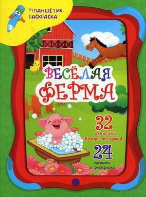 Веселая ферма (+ наклейки). Юлия Юга