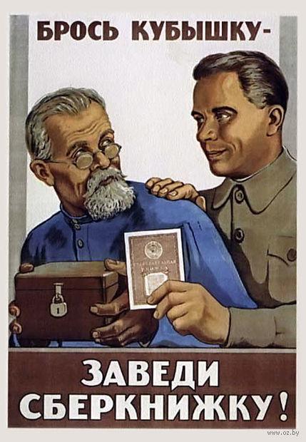 """Магнит сувенирный """"Советские плакаты"""" (арт. 1008)"""