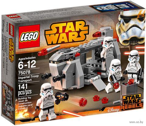 """LEGO Star Wars """"Транспорт Имперских войск"""""""