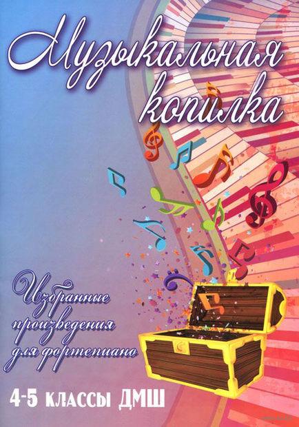 Музыкальная копилка. Избранные произведения для фортепиано. 4-5 классы ДМШ — фото, картинка