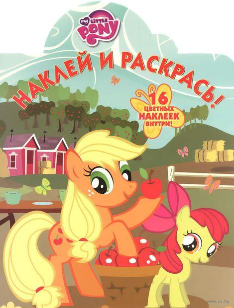 Мой маленький пони. Наклей и раскрась! — фото, картинка