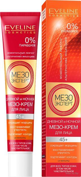 Мезо-крем для лица дневной и ночной 45+ (50 мл)