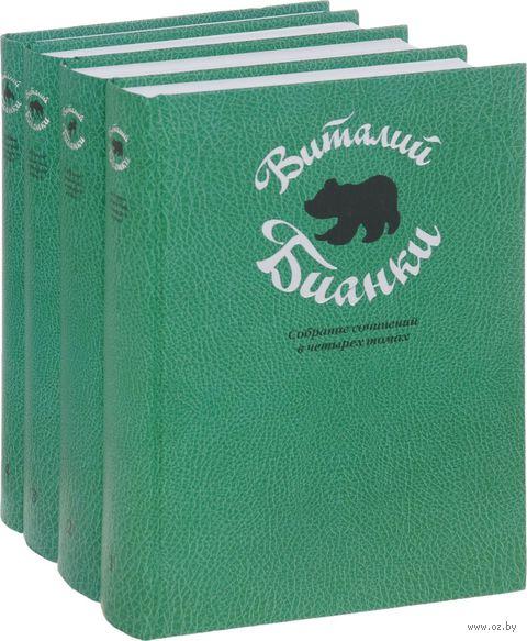 Виталий Бианки. Собрание сочинений (комплект из 4 книг). Виталий Бианки
