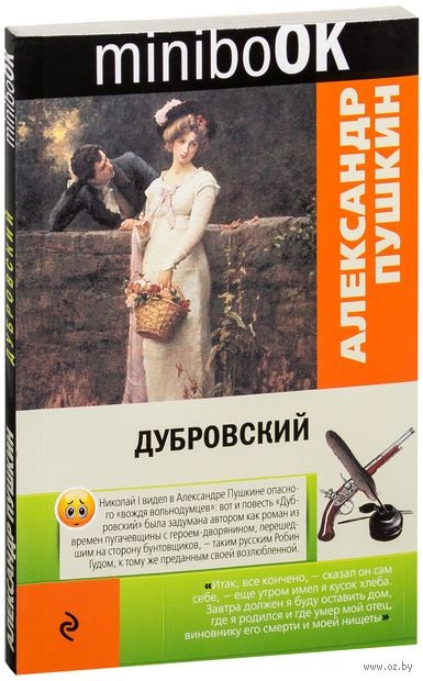 Дубровский (м). Александр Пушкин