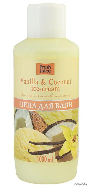 "Пена для ванн ""Ванильно-кокосовое мороженое"" (1 л)"