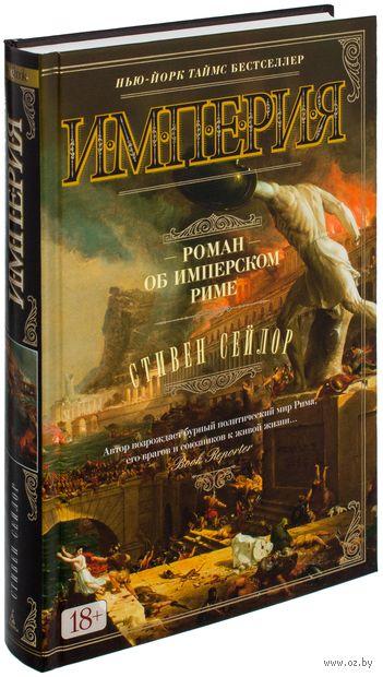 Империя. Роман об императорском Риме. Стивен Сейлор