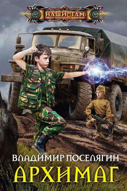 Маг. Архимаг. Владимир Поселягин