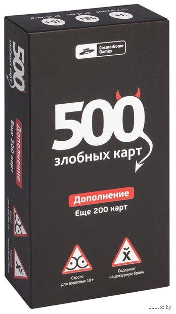 500 злобных карт. Дополнение (18+)
