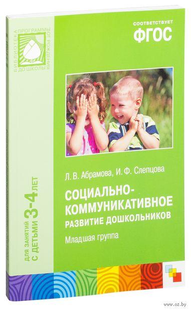 Социально-коммуникативное развитие дошкольников. Младшая группа — фото, картинка