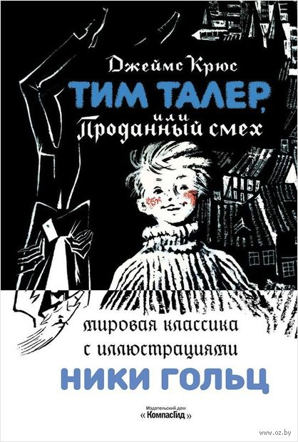Тим Талер, или Проданный смех — фото, картинка