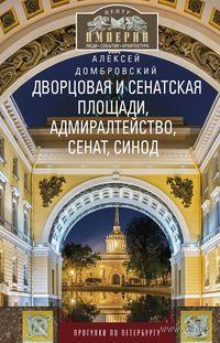 Дворцовая и Сенатская площади — фото, картинка