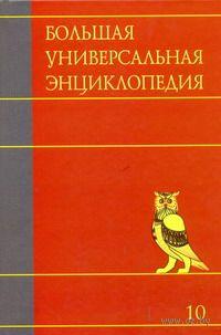 Большая универсальная энциклопедия. В 20 томах. Том 10. Лан-Ман