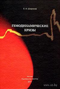 Генодинамические кризы. Евгений Широков