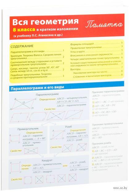 Вся геометрия 8 класса в кратком изложении. Памятка — фото, картинка