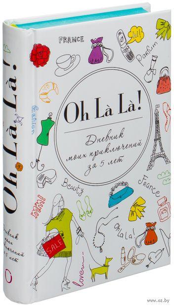 Oh La La! Дневник моих приключений за 5 лет — фото, картинка