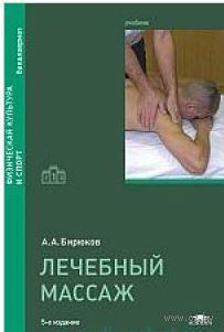 Лечебный массаж. Анатолий Бирюков