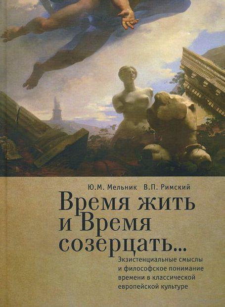 Время жить и Время созерцать.... Юлия Мельник, Виктор Римский