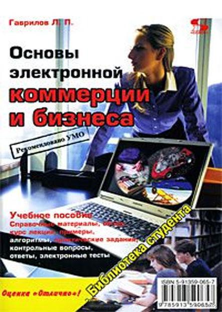 Основы электронной коммерции и бизнеса. Леонид Гаврилов